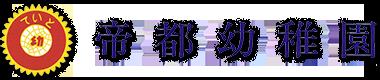 帝都幼稚園公式ホームページ